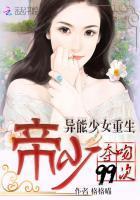 异能少女重生:帝少夺吻99次最新章节