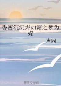 香蜜沉沉烬如霜之梦为媒热门推荐小说