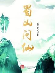 蜀山问仙最新章节