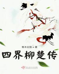四界柳楚传最新章节